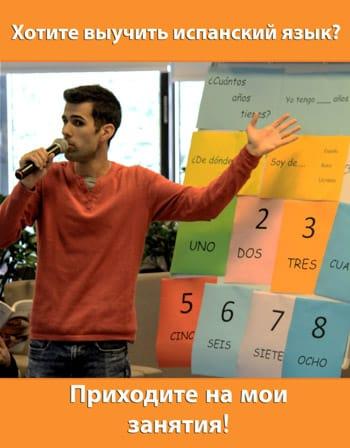 TU-ESPANOL-курсы-испанского-языка-в-москве