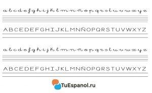 испанский-алфавит-прописи