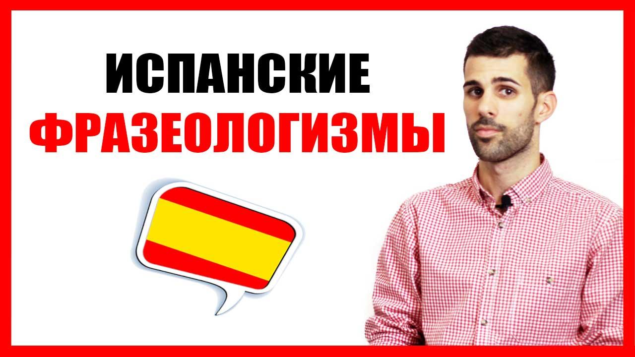 испанские-фразеологизмы