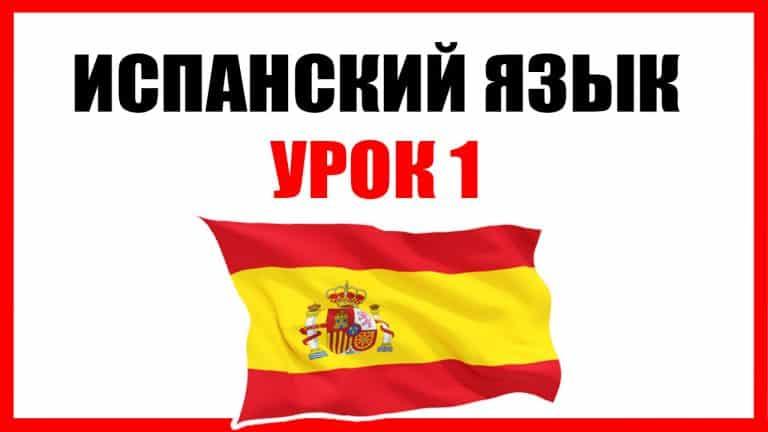 ИСПАНСКИЙ-ЯЗЫК-УРОК-1